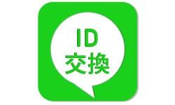 ID交換で繋がる掲示板